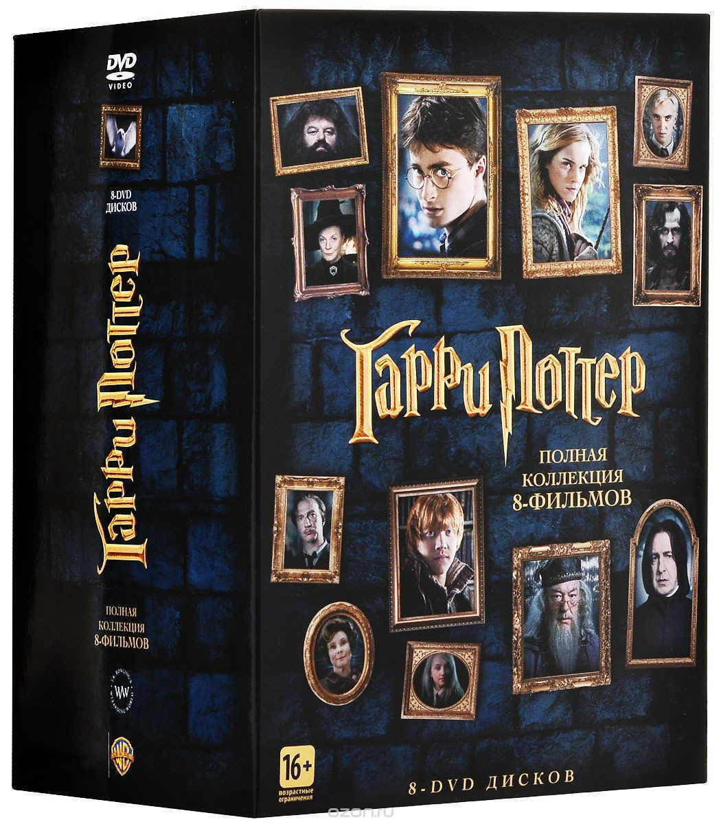 Harry potter complete collection for Sejour complet harry potter